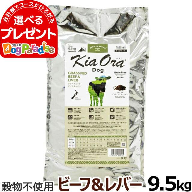 (お取り寄せ)KiaOra キアオラ ドッグフード グラスフェッドビーフ&レバー 9.5kg グレインフリー 牛 全犬種 全年齢