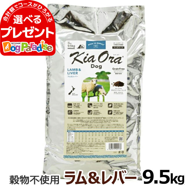 KiaOra キアオラ ドッグフード ラム&レバー 9.5kg(お取り寄せ)グレインフリー 羊 全犬種 全年齢