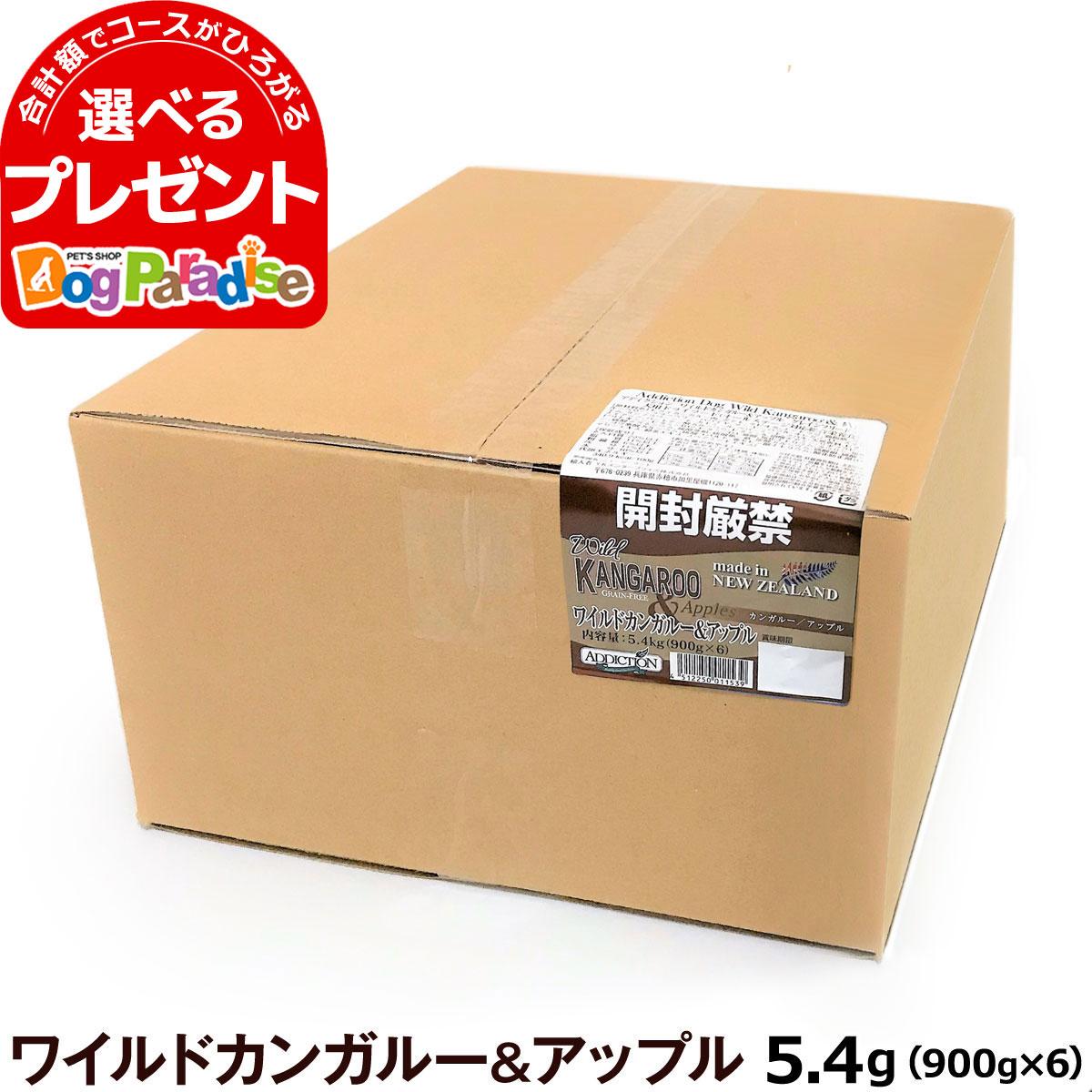 アディクション ワイルドカンガルー&アップル グレインフリードッグフード 5.4kg(900g×6)