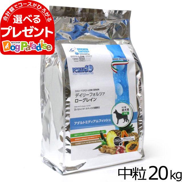 フォルツァディエチ デイリーフォルツァ アダルトミディアム フィッシュ 中粒 20kg(お取り寄せ)