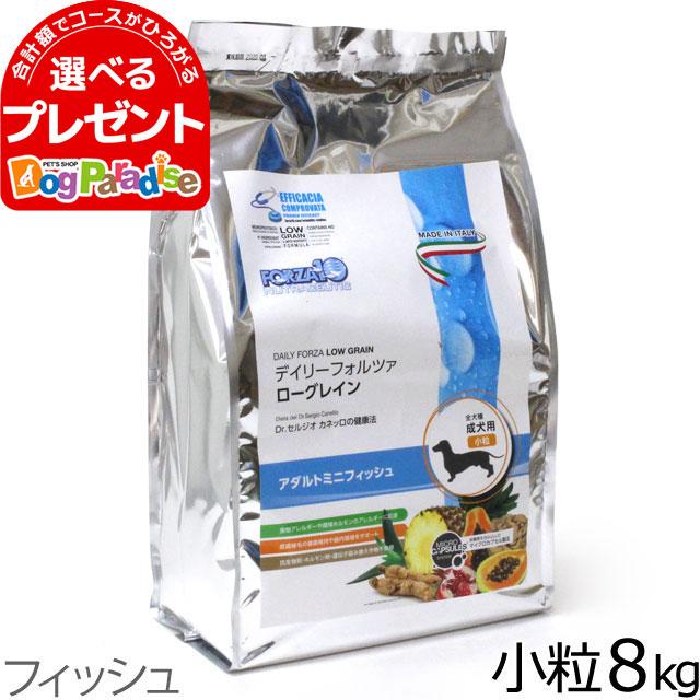 フォルツァディエチ デイリーフォルツァ アダルトミニ フィッシュ 小粒 8kg(お取り寄せ)