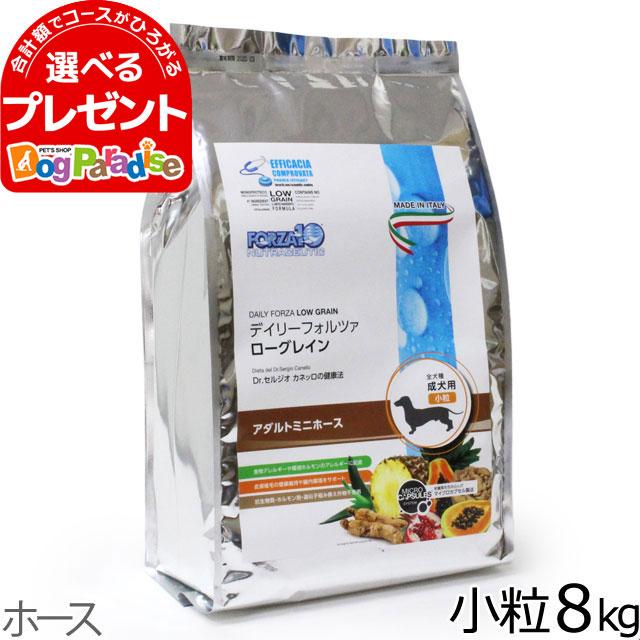 フォルツァディエチ デイリーフォルツァ アダルトミニ ホース 小粒 8kg(お取り寄せ)
