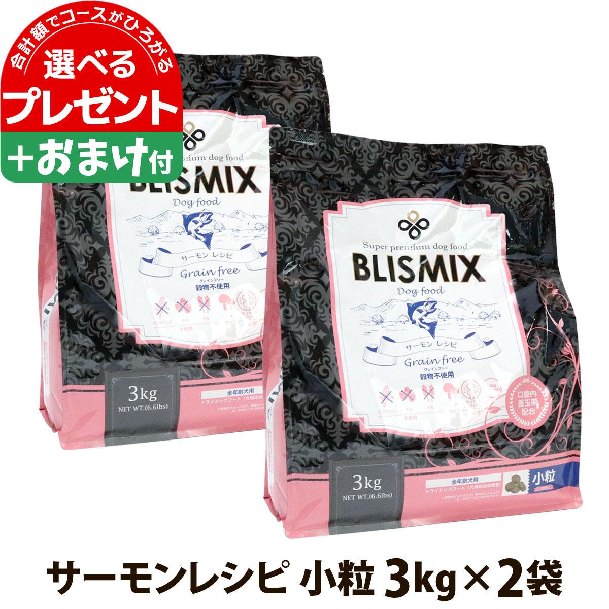 ブリスミックスグレインフリー サーモン小粒3kg×2個+乳酸菌おやつ1個