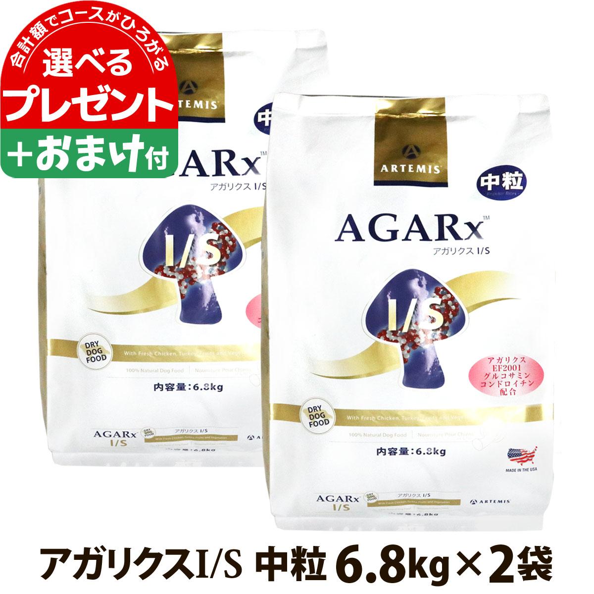 アーテミスアガリクスI/S 中粒6.8kg×2個 +乳酸菌おやつ1個