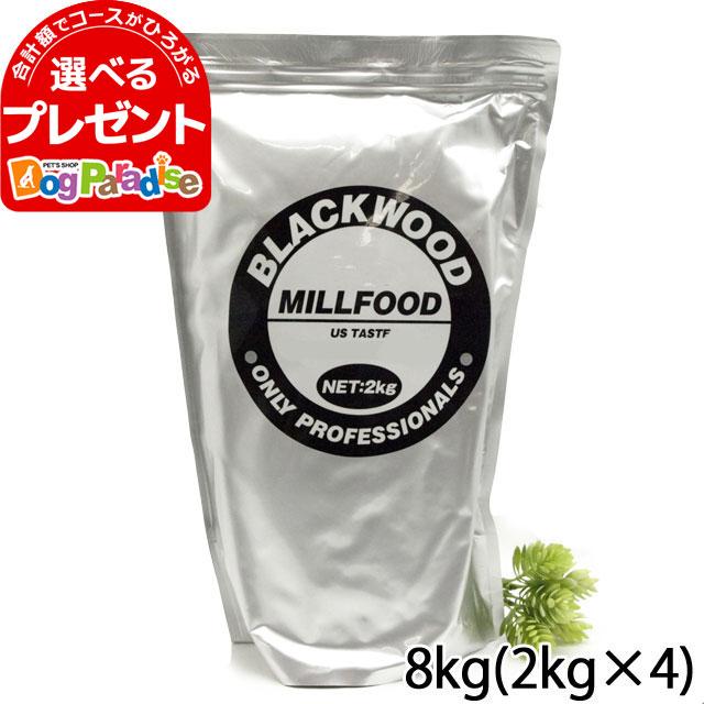 ブラックウッド ミルパピー 8kg(2kg×4)(ドッグフード ドックフード ペット フード フード フード おやつ わんちゃん ドッグフード 仔犬用 子供用 子犬 ドライ 幼犬用 パピー)
