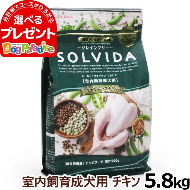 ソルビダ グレインフリー チキン 室内飼育成犬用 5.8kg(オーガニック ドッグフード SOLVIDA 犬 成犬 ドック)