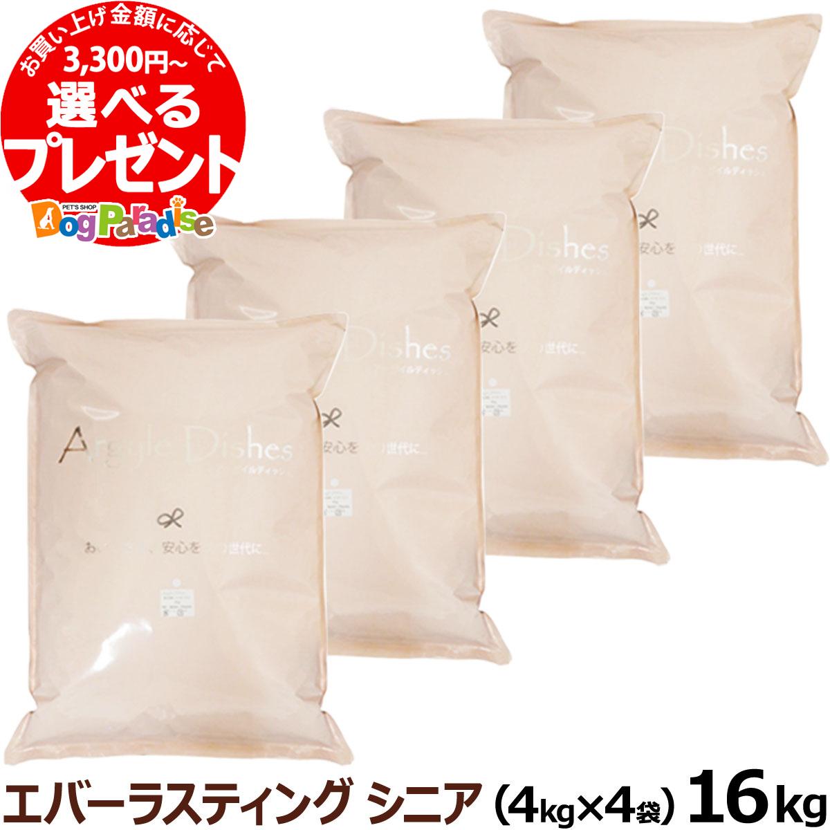 アーガイルディッシュ ドッグフード エバーラスティングシニア 16kg(4kg×4) [オーガニック認定]