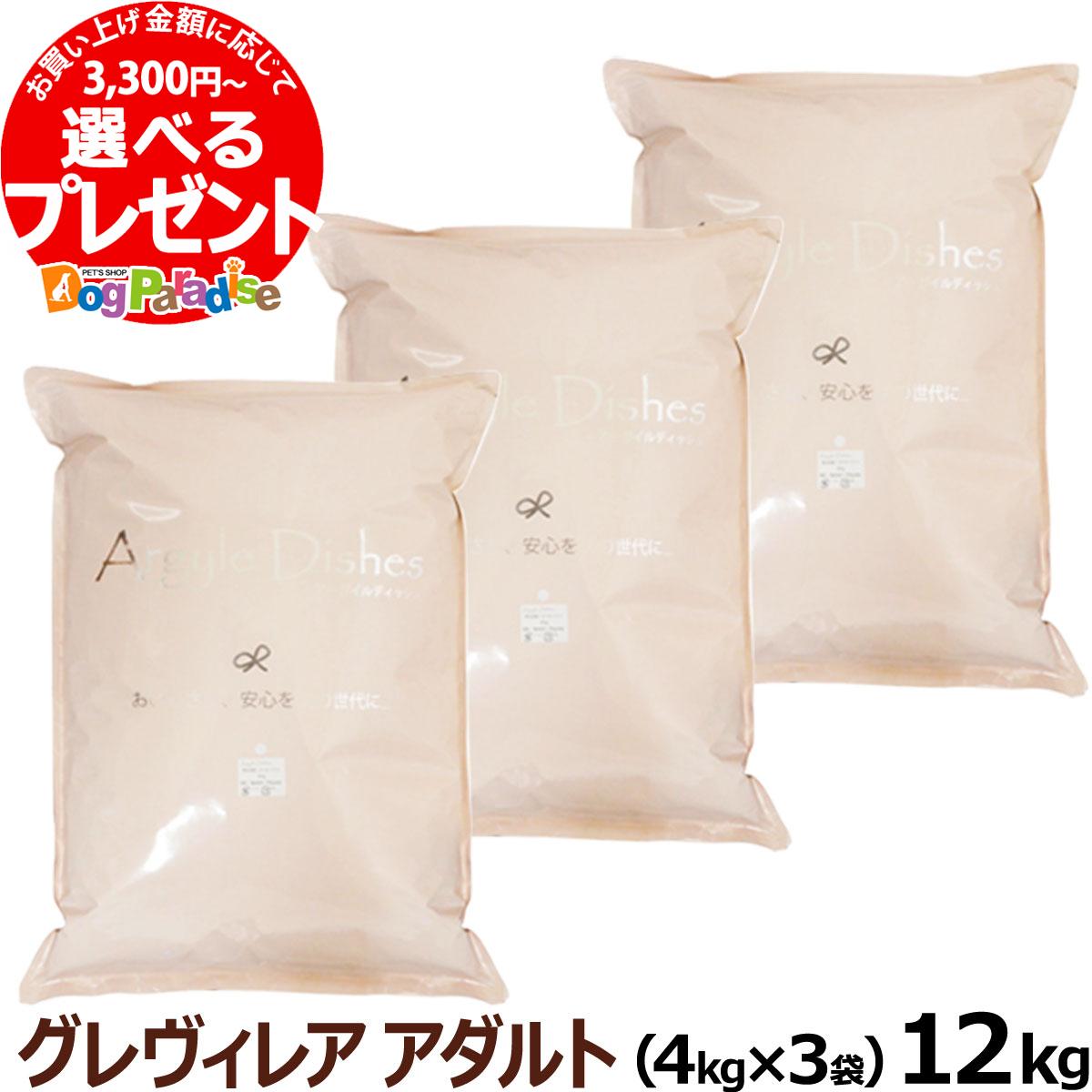 アーガイルディッシュ ドッグフード グレヴィレアアダルト 12kg(4kg×3)【賞味期限2020年9月30日以降】