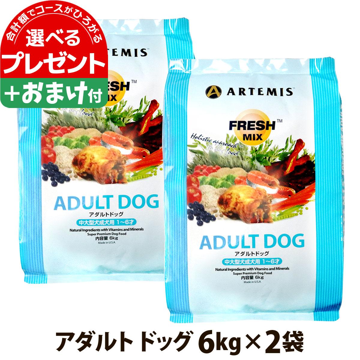 アーテミスフレッシュミックス アダルトドッグ6kg×2個+乳酸菌おやつ1個