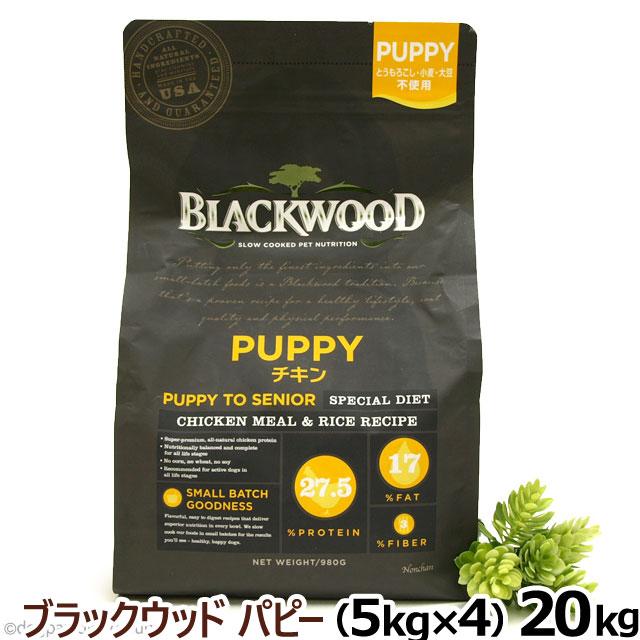 ブラックウッド パピー 20kg(5kg×4)ドッグフード(ドッグフード ドックフード ペット フード フード 犬用食品(フード・おやつ) 仔犬用 子供用 子犬 ドライ 幼犬用)