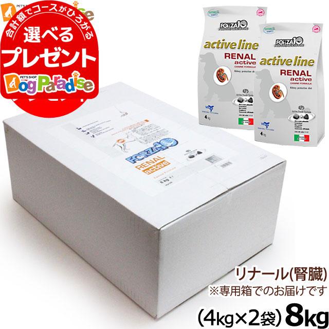 フォルツァ10 フォルツァディエチ リナールアクティブ(腎臓ケア)8kg ドッグフード ドックフード