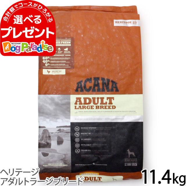 Dogparadise Plus Cat Acana Dog Food Adult Large Breed 13 Kg