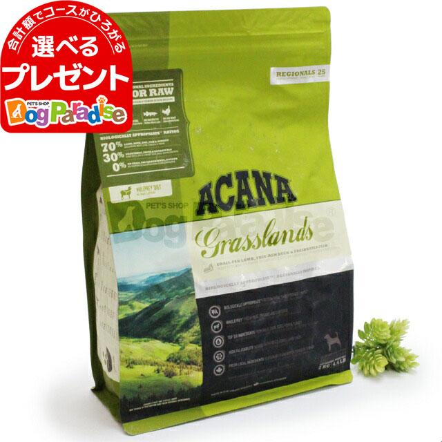 アカナ レジオナル グラスランドドッグフード 6kg(お取り寄せ)(ペットフード ドッグフード 大袋 acana グラスランド ドライフード 食事 犬 フード 穀物不使用 グレインフリー ドックフード ドッグフード)