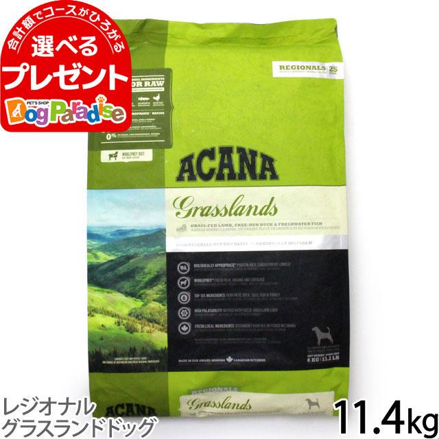 Dogparadise Plus Cat Acana Dog Food Grassland Dog 13 Kg Rakuten