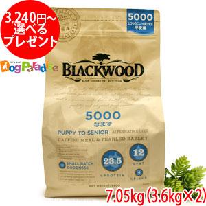 ブラックウッド 5000 7.05kg(3.6kg×2)| ドッグフード 犬 ドックフード ペット フード 幼犬 仔犬 パピー 子犬 成犬 アダルト 高齢犬 シニア 老犬 子犬用 大袋