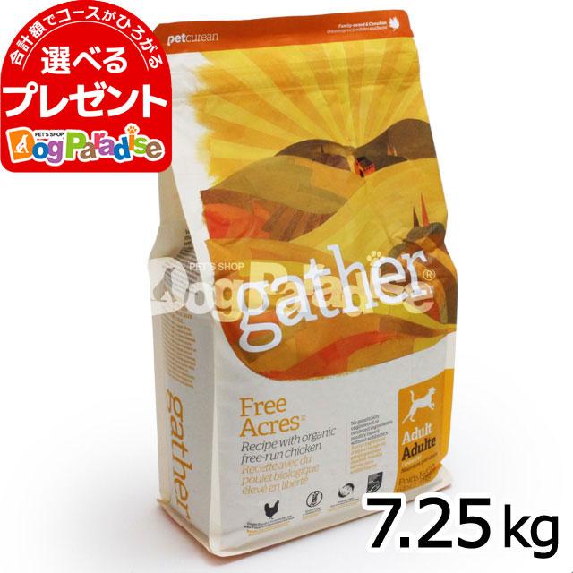 gather ギャザー フリーエーカー 7.25kg(お取り寄せ)