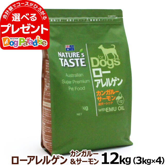 ネイチャーズテイスト ローアレルゲン カンガルーサーモン(成犬~シニア) 12kg(3kg×4)(お取り寄せ)ドッグフード ドックフード
