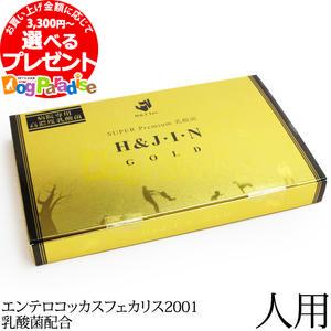 Premium乳酸菌H&JIN GOLD(ゴールド)人用30包(1.5g×30)(お取り寄せ)|サプリ サプリメント 乳酸菌サプリメント 乳酸菌 栄養補助食品 健康食品 健康サプリ 健康サプリメント