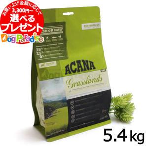 アカナ レジオナル グラスランドキャット 5.4kg(お取り寄せ)(子猫 成猫 高齢猫 グレインフリー 穀物不使用 猫 ペット ドライ 猫 フード ペット キャット)