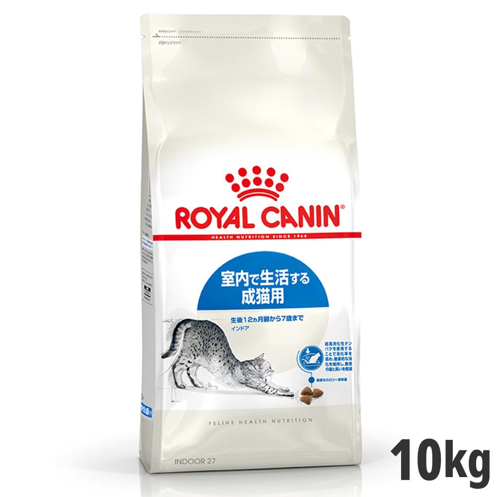 ロイヤルカナン インドア 10kg キャットフード 室内飼い猫