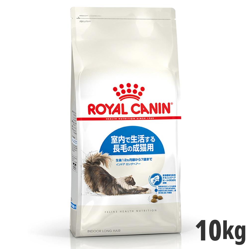 ロイヤルカナン インドア ロングヘアー 10kg(お取り寄せ)キャットフード 室内飼い猫 長毛