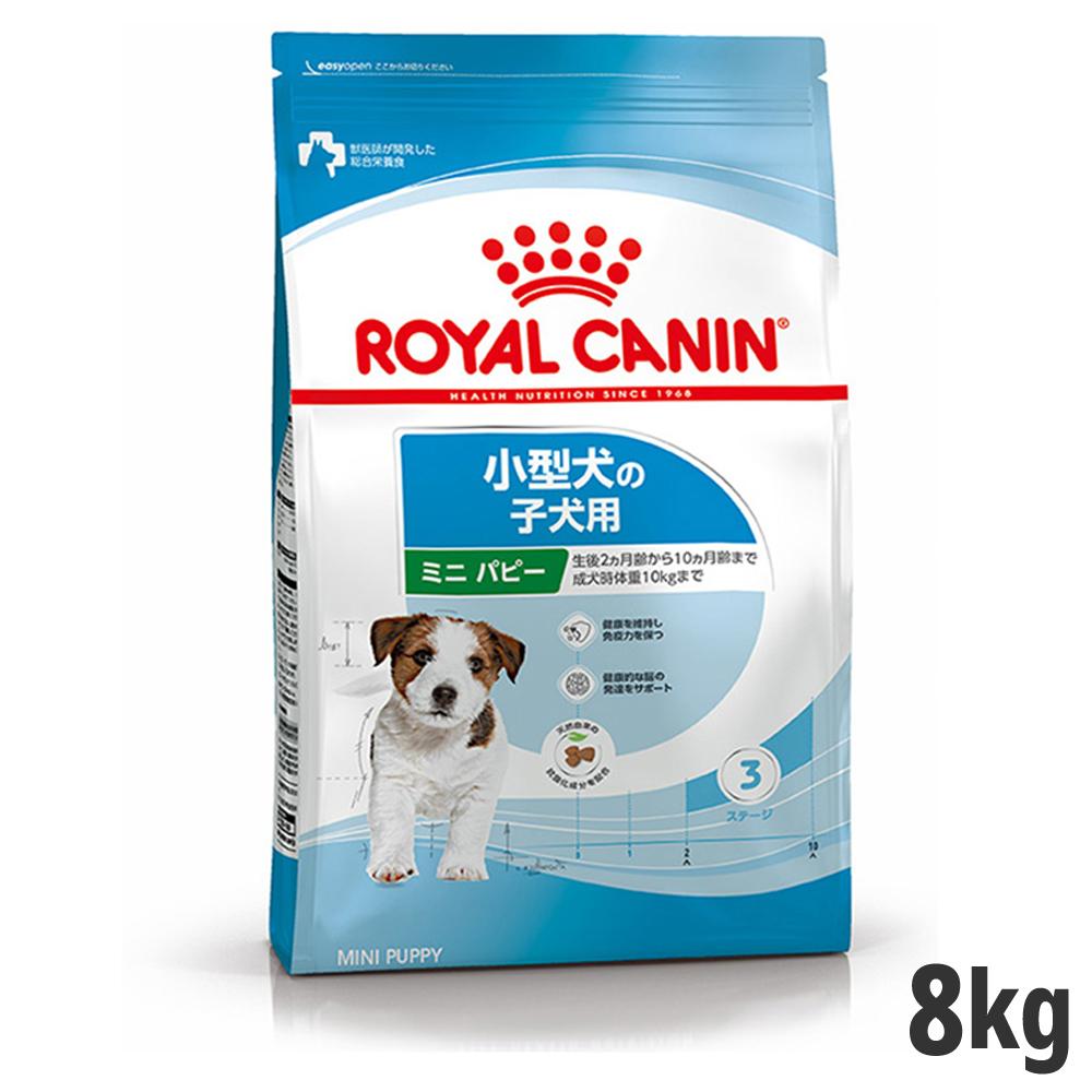 (お取り寄せ)ロイヤルカナン ミニ パピー 8kg