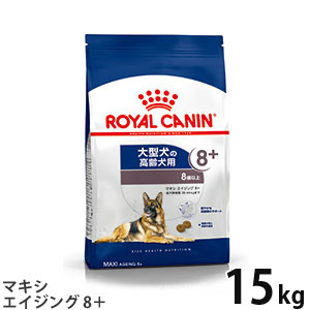 ロイヤルカナン マキシ エイジング 8+ 15kg(お取り寄せ)