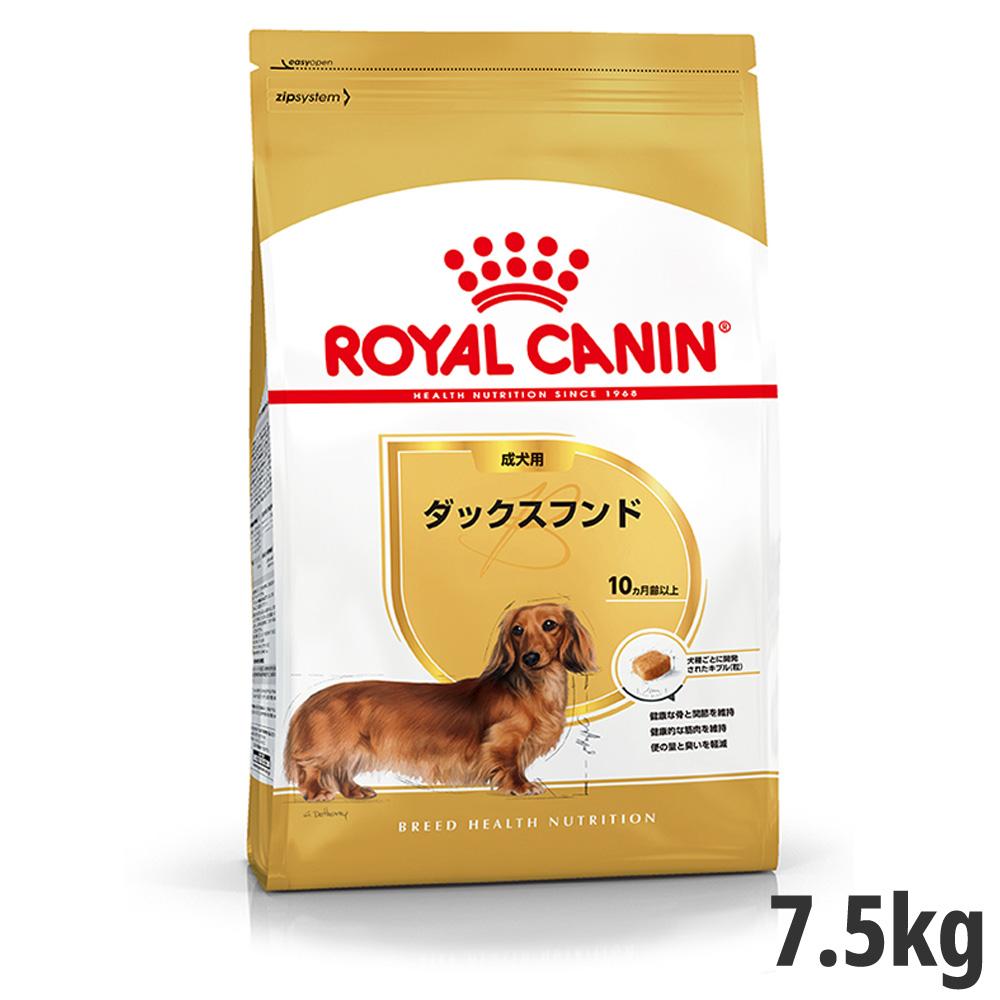 ロイヤルカナン ダックスフンド成犬用 7.5kg(お取り寄せ)