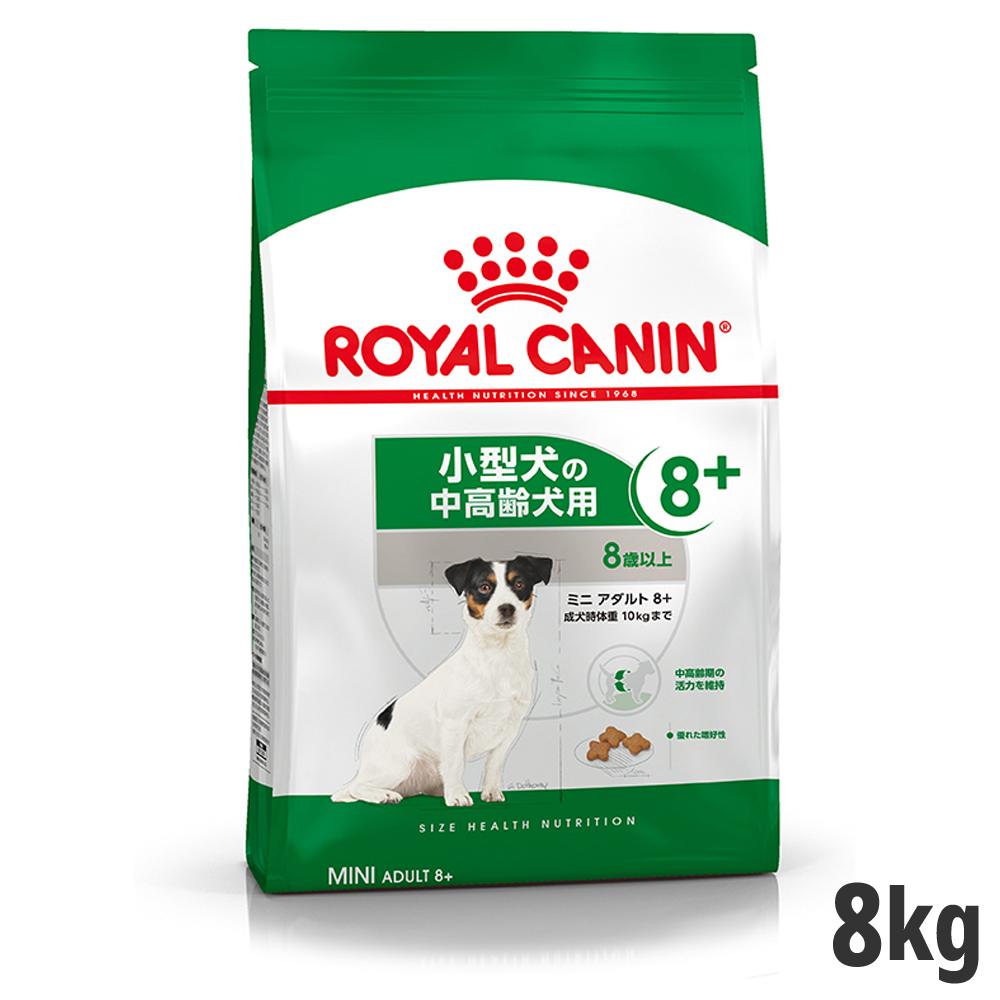 (お取り寄せ)ロイヤルカナン ミニ アダルト 8+ 8kg