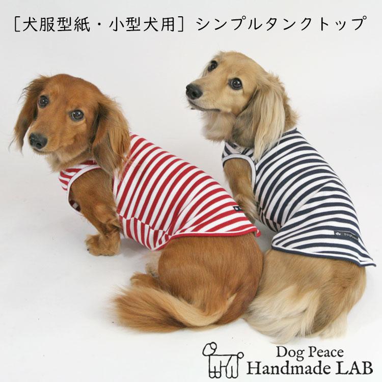 e1ac89105103 dogpeace: [inumade dog clothes pattern, simple tank top | Rakuten ...