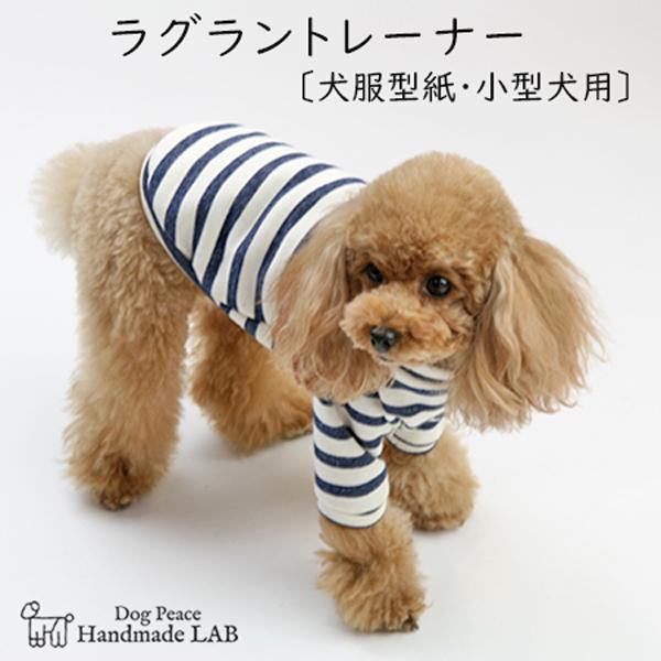 実物 犬服パターン ドッグウェア型紙 ドッグピース 小型犬 犬服立体3Dパターン 犬服型紙 小型犬用 ラグラントレーナー 正規激安