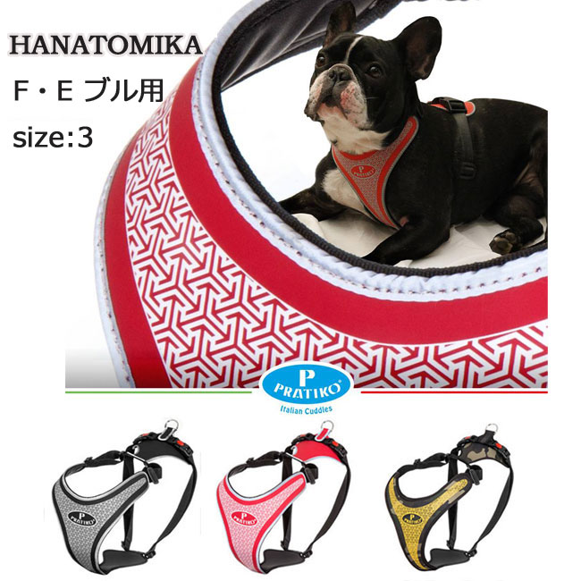 PRATIKO・プラティコ ハーネス ハナトミカ フレンチ・イングリッシュブルドッグ用 サイズ3 ペット ペットグッズ 犬用品 胴輪 ハーネス 犬