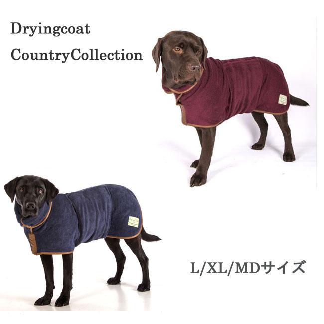ドッグドライイングコート カントリーコレクションL/XL(ラブラドール、ゴールデン、バーニーズ等 大型犬用)ペット・ペットグッズ ペット用手入れ用品 バス用品 バスローブ 犬用品 ドッグウエア ガウン 水遊び タオル
