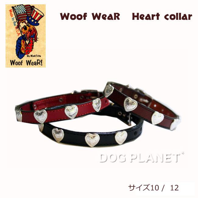 WoofWear首輪 ハート サイズ10/12 (幅1.2cm)小型犬 革の首輪 おしゃれ かわいい お勧め