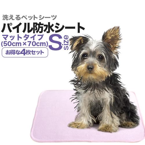 【送料無料】子犬・小型犬用「パイル防水シート」Sサイズ(50×70cm/吸水約140cc)4枚セット【送料無料】