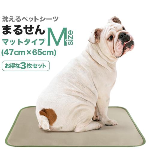 洗えるペットシーツ「まるせん」 マットMサイズ(47cm×65cm/吸水約150cc)3枚セット【送料無料】
