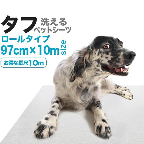 洗えるペットシーツ「タフ」97cm幅ロール(10m)(吸水約1200cc)【送料無料】