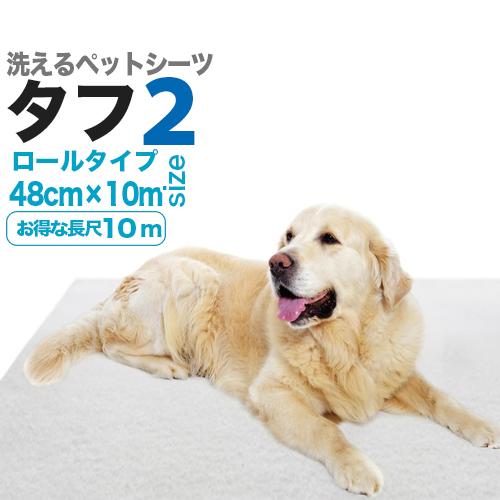 吸水増量 厚めの洗えるペットシーツ「タフ2」48cm幅ロール(10m)(吸水約2000cc/平米)【送料無料】