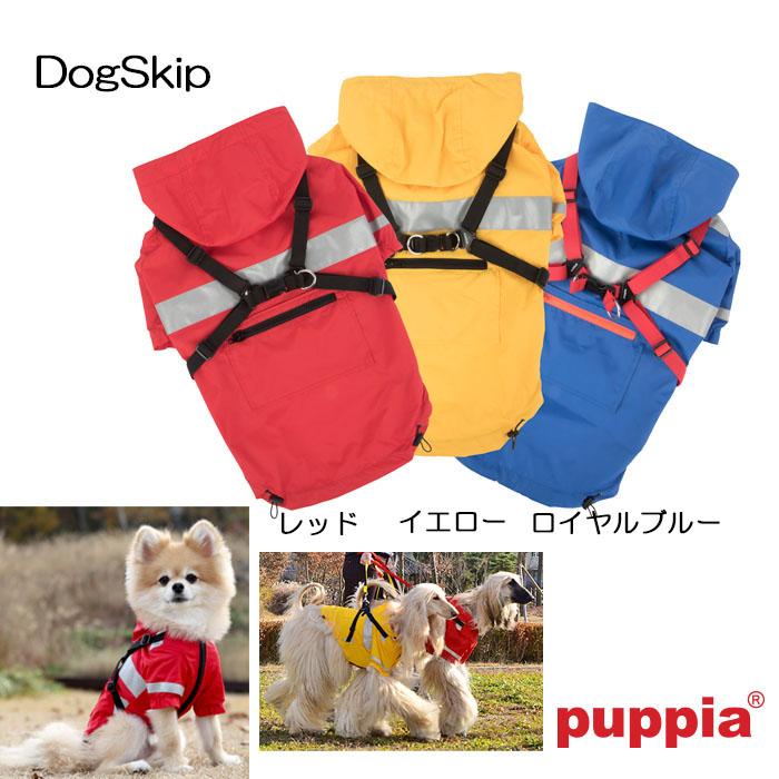 犬用 ウィルダネスハーネス型レインコート 胴輪:S,M,Lサイズ WILDERNESS PUPPIA パピア ペット ドッグ