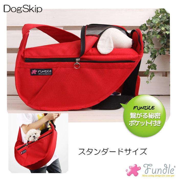 犬用 猫用 ファンドルペットスリング レッド スタンダードサイズ fundle standard size キャリーバッグ 小型犬