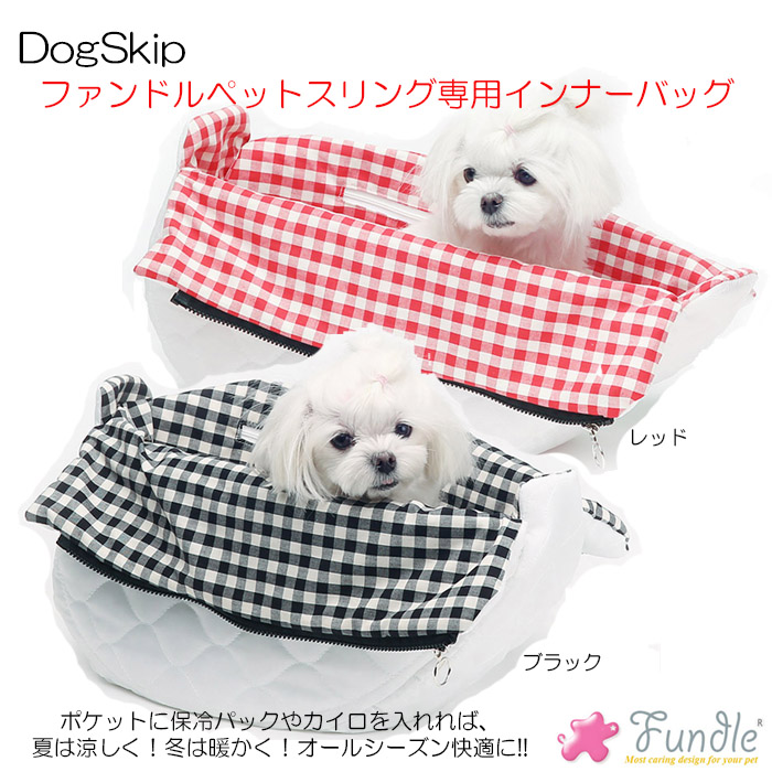 DogSkip Inner Bag Nordic Events Checked Pattern Fundle Nordic Check Classy Dog Sling Pattern