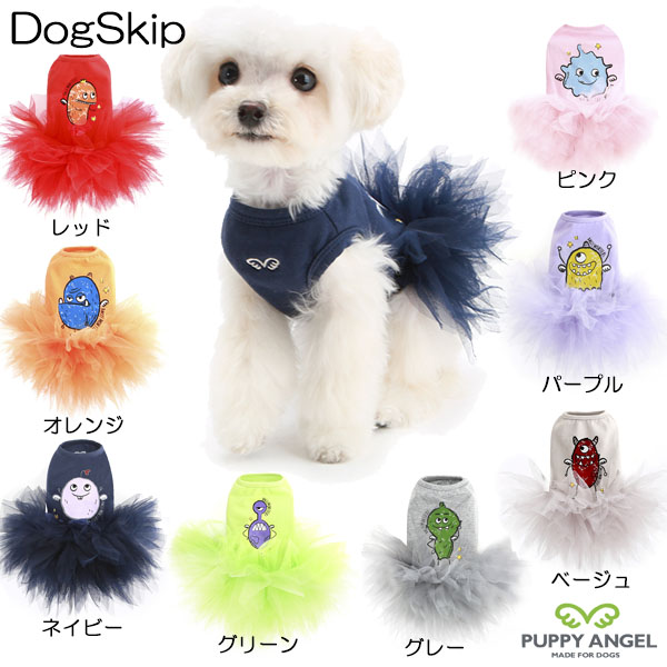 犬用 PAモンスターズチュチュドレス XS,S,SM,M,ML,L,XLサイズ パピーエンジェル 洋服 ドッグウェア ワンピース バレエ オーガンジー 犬 ドッグ