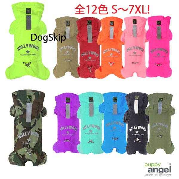 PAマルチプロテクトレインコート:6XL,7XLサイズ Puppy Angel パピーエンジェル 犬 犬用 ペット ドッグ つなぎ 大型犬 パ