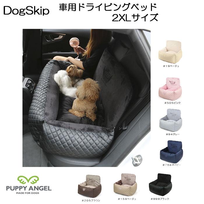 犬用 PAアンジョーネドライビングキット 2XLサイズ 車用ベッド 車載用 パピーエンジェル PUPPYANGEL ペット用 ドッグ