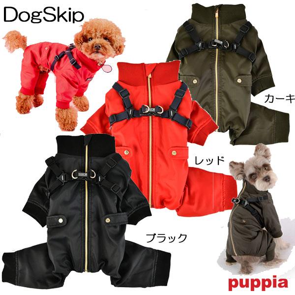 犬用 洋服 胴輪 ガーネットハーネスつなぎ オールインワン カバーオール:S,M,Lサイズ 小型犬 犬 PUPPIA パピア ペット ドッグ