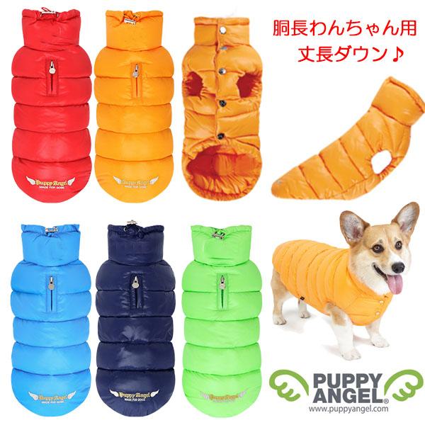 犬用 PAラブダウンパデッドダウンベストforコーギー、ダックスフント:2XL,3XL,4XLサイズ PuppyAngel パピーエンジェル ダウン 犬 ペット ドッグ 洋服 ジャンパー