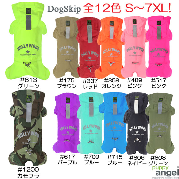 PAマルチプロテクトレインコート:6XL,7XLサイズ Puppy Angel パピーエンジェル 犬 犬用 ペット ドッグ つなぎ 大型犬 送料無料 パ