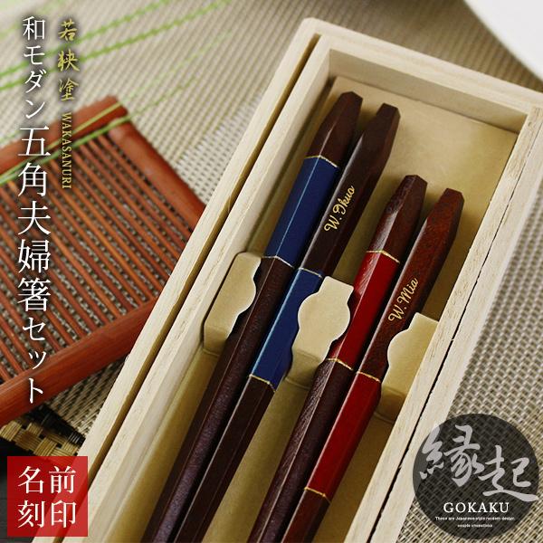 桐箱入り お箸ペアセット(五角)