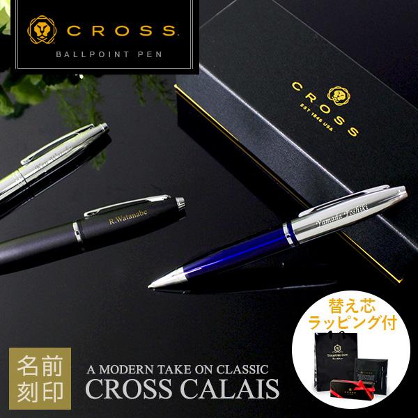 CROSS ボールペン[カレイ]