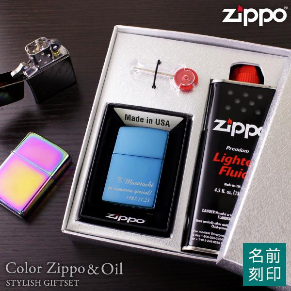 【ブラックアイス・サファイア・スペクトラムから選べる】Zippoギフトセット カラージッポライター + オイル